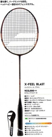 X-FEEL BLAST