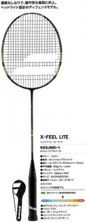 X-FEEL LITE