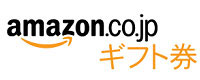 amazon.co.jp ギフト券